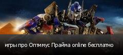 игры про Оптимус Прайма online бесплатно