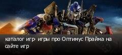 каталог игр- игры про Оптимус Прайма на сайте игр