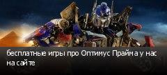 бесплатные игры про Оптимус Прайма у нас на сайте