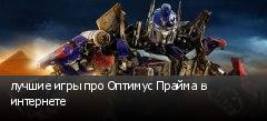 лучшие игры про Оптимус Прайма в интернете