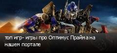 топ игр- игры про Оптимус Прайма на нашем портале