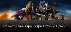 клевые онлайн игры - игры Оптимус Прайм