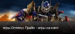 игры Оптимус Прайм - игры на комп