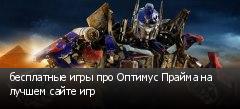 бесплатные игры про Оптимус Прайма на лучшем сайте игр