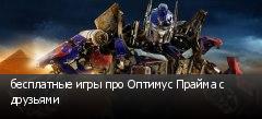бесплатные игры про Оптимус Прайма с друзьями