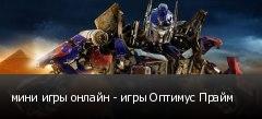мини игры онлайн - игры Оптимус Прайм