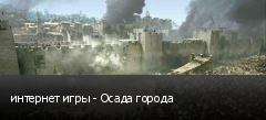 интернет игры - Осада города