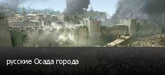 русские Осада города