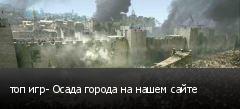 топ игр- Осада города на нашем сайте