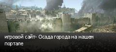игровой сайт- Осада города на нашем портале