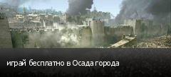 играй бесплатно в Осада города