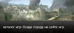 каталог игр- Осада города на сайте игр