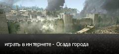 играть в интернете - Осада города