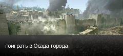 поиграть в Осада города