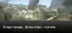 Осада города , флэш игры - скачать
