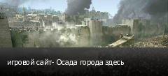 игровой сайт- Осада города здесь