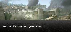 любые Осада города сейчас