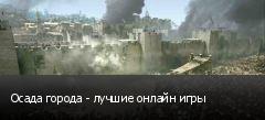 Осада города - лучшие онлайн игры