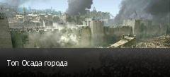 Топ Осада города