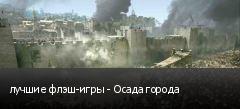 лучшие флэш-игры - Осада города