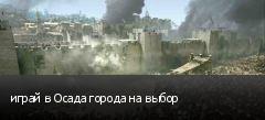играй в Осада города на выбор