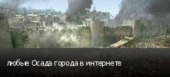 любые Осада города в интернете