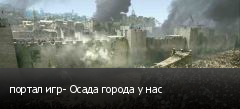 портал игр- Осада города у нас
