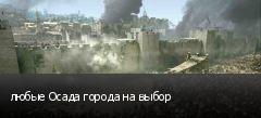 любые Осада города на выбор