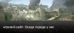 игровой сайт- Осада города у нас