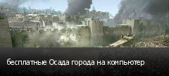 бесплатные Осада города на компьютер