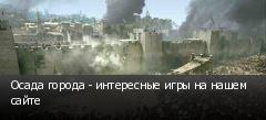 Осада города - интересные игры на нашем сайте