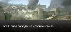 все Осада города на игровом сайте