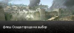 флеш Осада города на выбор