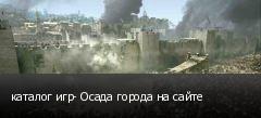 каталог игр- Осада города на сайте
