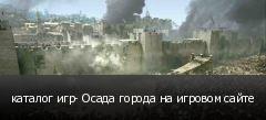 каталог игр- Осада города на игровом сайте