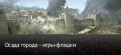 Осада города - игры-флэшки