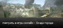 поиграть в игры онлайн - Осада города