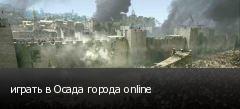 играть в Осада города online