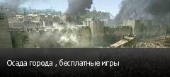 Осада города , бесплатные игры