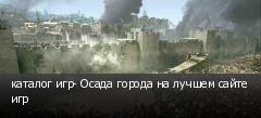 каталог игр- Осада города на лучшем сайте игр