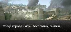 Осада города - игры бесплатно, онлайн