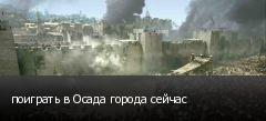 поиграть в Осада города сейчас