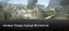 клевые Осада города бесплатно