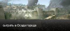 сыграть в Осада города