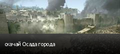 скачай Осада города