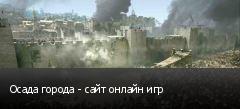 Осада города - сайт онлайн игр