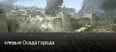 клевые Осада города