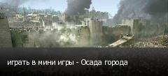 играть в мини игры - Осада города