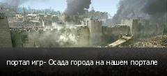 портал игр- Осада города на нашем портале