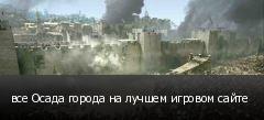 все Осада города на лучшем игровом сайте
